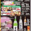 企画 サブテーマ 日本酒といっしょに いなげや 1月13日号