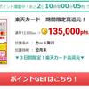 ECナビで楽天カードが期間限定超爆発20500円!!他サイトと3500円差をつけて神降臨!