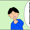 ㊗️合格体験記web漫画㊗️ 逆転合格女子③〜倍率発表〜