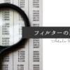 リストのフィルターを整理してみる 初心者のアプリ開発 Adalo