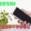 【格安SIM】約2ヶ月使用した徐々に出てくる【メリット・デメリット】