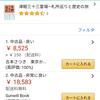 【津軽三十三札所巡礼0日目】肝心なとこ知らんかった(^^ゞ
