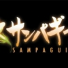 『やるドラ サンパギータ(PSP版)』クリア後感想と100%セーブデータ配布