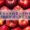 【ダイエット向き・不向き?】食材徹底解剖〜りんご編〜