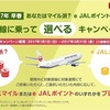 (JALキャンペーン2017)【対象のお客さま限定】あなたはマイル派?e JALポイント派?