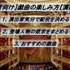【初心者向け】戯曲の楽しみ方【演劇講習】