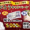 ニッポンハム 国産豚の四川焼売 発売24周年中華の鉄人 陳建一ありがとうキャンペーン
