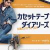 【映画】『カセットテープ・ダイアリーズ』感想・評価(ネタバレあり)