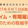 社労士試験のヤマ当て法改正☆第3弾(同一労働同一賃金)