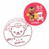 【小型印】秋田駅トピコ郵便局開局(2020.3.19押印)