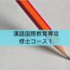 【孔子学院奨学金】漢語国際教育専攻(修士)を履修される方へアドバイス1