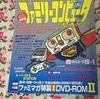 2000ページ超の資料数が圧巻!「ファミリーコンピュータMagazine ミニスーパーファミコン特集号」を読んだ!