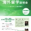 【12月24日(月)】海外留学のセミナーを広島のグラッシア英会話スクールで開催します!