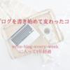 write-blog-every-week (週1ブログコミュニティ) に入り、ブログを書き始めて変わったこと