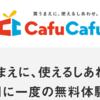 【節約】月1に1度の無料体験CafuCafuを使ってみた!