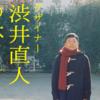 勘違いオジさんのドラマ『デザイナー渋井直人の休日』がおもしろい