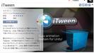 【Unity】iTweenで簡単にオブジェクトを動かす使い方