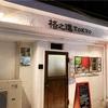 第20怪:『格之進TOKYO』コスパ最高の焼肉店を練馬に発見!!