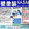 1@NASA開発4段階遮断熱ビーズ搭載・クールサーム