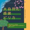 3月20日(土)〜23日(火)のオンラインイベント:「大自然に感謝ピリカ」(4日間)