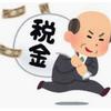 消費税10%の日本。次に狙われる税金はどこ?