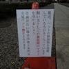本門寺の警告書が、少しマイルドに?