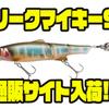 【ジャッカル】タックルを選ばず使用出来る「スリークマイキー90」通販サイト入荷!