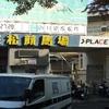 J-PLACE笠松 初体験!