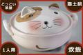 【猫耳】一人用猫土鍋で炊飯★レポ