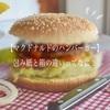 復活!【今日の雑学】マクドナルドのハンバーガ、包み紙と箱の違いって?