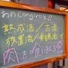 日本酒の熟成酒/古酒/放置酒/貴醸酒で肉(しゃぶしゃぶ&ステーキ)を喰らう会!