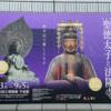 「聖徳太子1400年遠忌記念 特別展 聖徳太子と法隆寺」 @東京国立博物館・上野