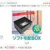 買って良かった「ソフト宅配ボックス」😻