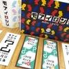 簡単なボードゲーム紹介【モアイロンリ】