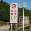 No.133【北海道】本土最北東端かつ世界遺産の「知床」!マイカーで行ける限界はどこ!?