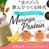 ☆モリンガプロテイン☆女性のダイエットをサポート!美味しく飲んでキレイを叶えるプロテイン