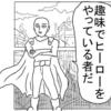 【漫画】ワンパンマン ~ Web漫画の帝王 ~