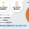 就活生向けの格安SIMがDTIから登場