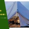 今売れている高級テント10選!誰もが憧れる人気高級テントをご紹介!