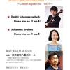 12/10 室内楽コンサートのお知らせ