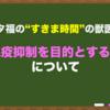 """【免疫抑制を目的とする薬】~""""すきま時間""""の獣医学~"""