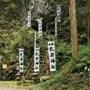 乳のご利益ならココ!関市下之保の乳岩神社が、のぼり旗をリニューアル