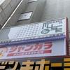 フジファブリック 15th anniversary SPECIAL LIVE at 大阪城ホール2019「IN MY TOWN」開演前