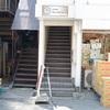 西荻窪「Cafe Gallery-K(カフェギャラリー ケー)」