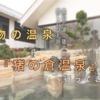猪の倉温泉(三重県津市)の温泉へ行ってきた話(感想・評価)