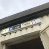 大阪メトロ谷町線の八尾南駅の1番出口は実は…