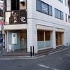 横浜「UNI COFFEE ROASTERY(ユニコーヒーロースタリー)」〜プリンなどのスイーツ提供も始まった珈琲ショップ〜