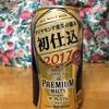 サントリー ザ・プレミアム・モルツ〈初仕込〉2017!