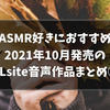 ASMR好きにおすすめのDLsite新作音声作品まとめ!【 2021年10月第2週】