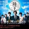 西尾健、TBS陸王に出演